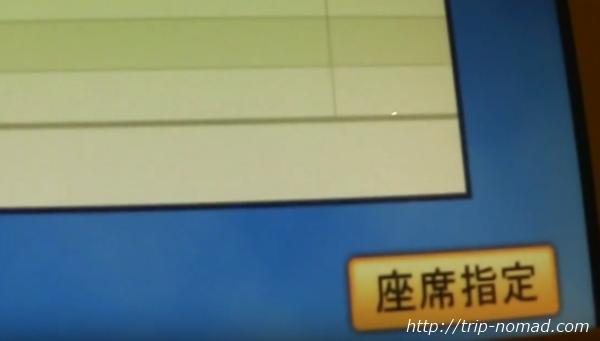 羽田空港スカイマーク国内線『自動チェックイン機』「座席指定」をタッチ