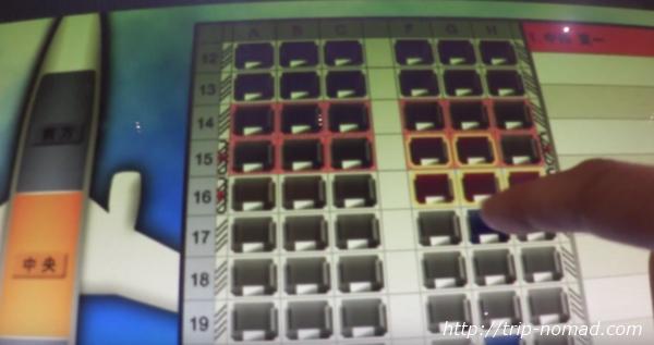 羽田空港スカイマーク国内線『自動チェックイン機』希望の座席を選択