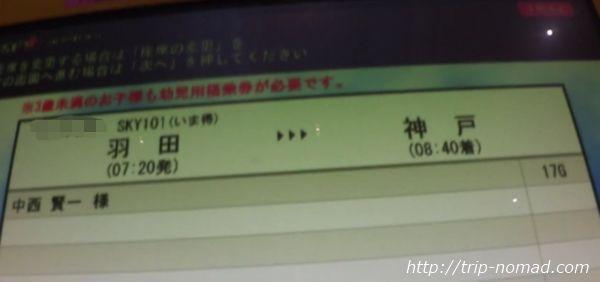 羽田空港スカイマーク国内線『自動チェックイン機』座席番号が入った確認画面が表示