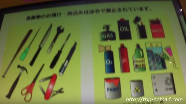 羽田空港スカイマーク国内線『自動チェックイン機』危険物の持ち込みしないかを確認