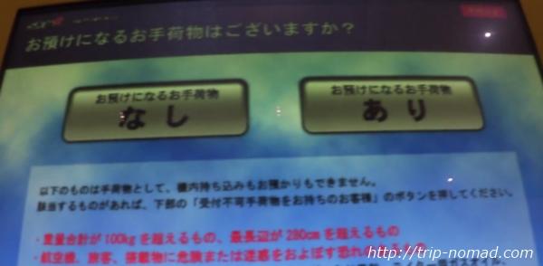 羽田空港スカイマーク国内線『自動チェックイン機』預け入れの荷物の有無を選択