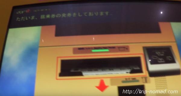 羽田空港スカイマーク国内線『自動チェックイン機』「ただいま、搭乗券の発券をしております」という画面