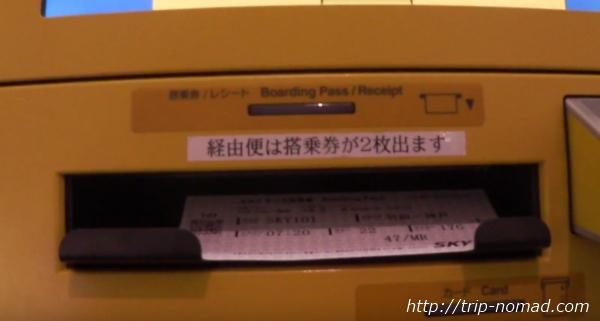 羽田空港スカイマーク国内線『自動チェックイン機』搭乗券出力