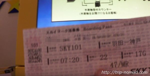 羽田空港スカイマーク国内線『自動チェックイン機』紙の搭乗券