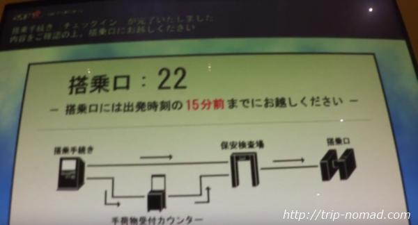 羽田空港スカイマーク国内線『自動チェックイン機』搭乗口の案内が表示