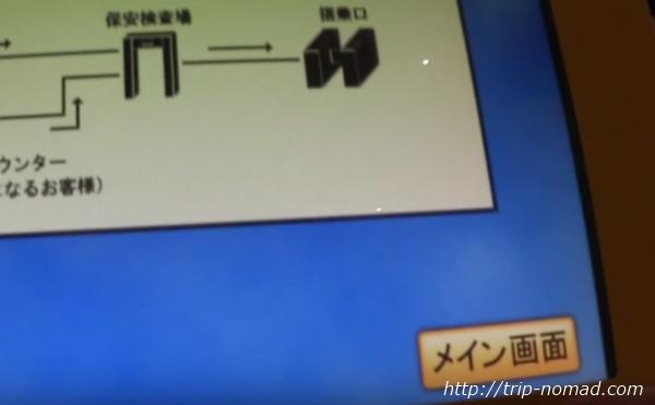 羽田空港スカイマーク国内線『自動チェックイン機』「メイン画像」をタッチ