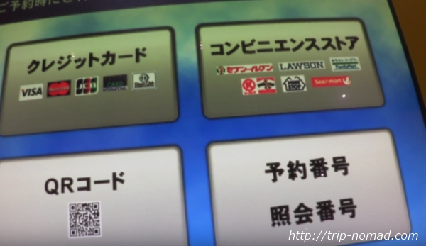 羽田空港スカイマーク国内線『自動チェックイン機』初期画面