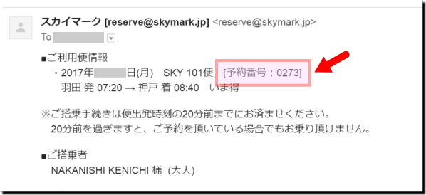 羽田空港スカイマーク予約完了返信メール・予約番号部分