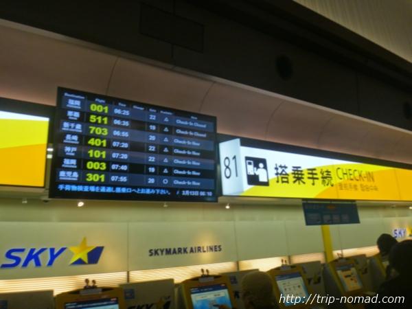 羽田空港スカイマーク国内線『自動チェックイン機』前