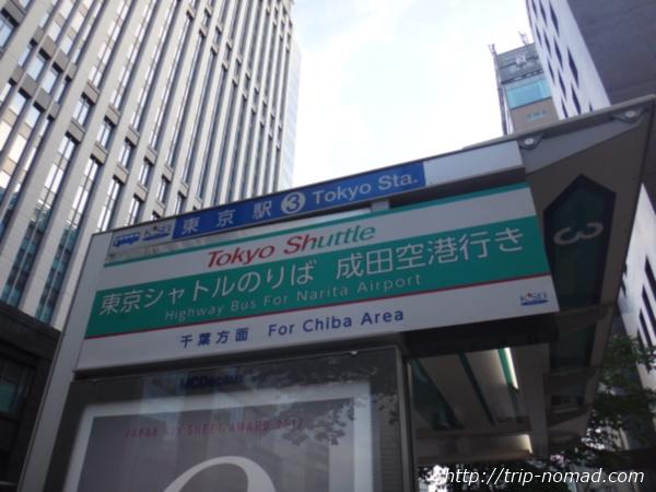 『東京シャトル』「東京駅八重洲口前」看板