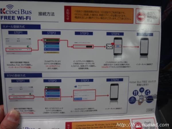 『東京シャトル』フリーWi-Fi設定方法が書かれたシート