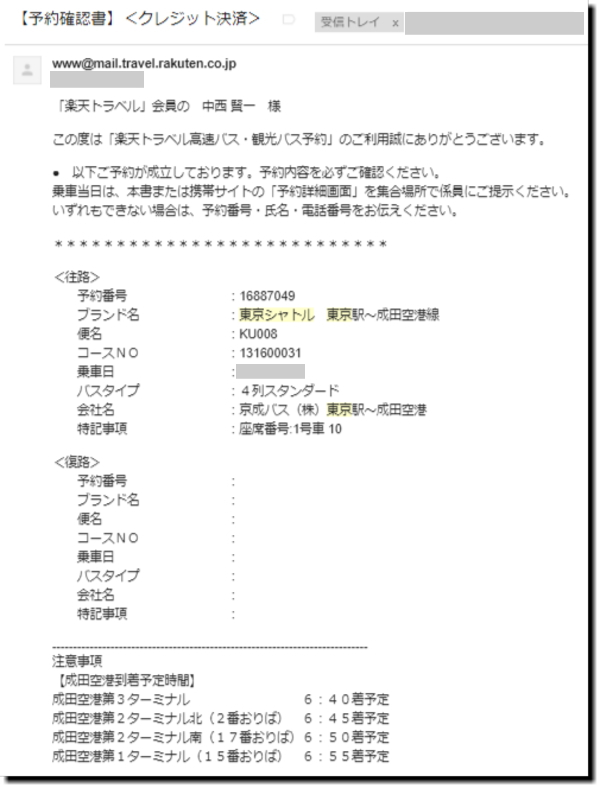 『東京シャトル』「楽天トラベル」での予約確認メール