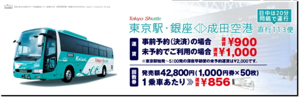 『東京シャトル』公式ホームページヘッダー部分キャプチャ画像