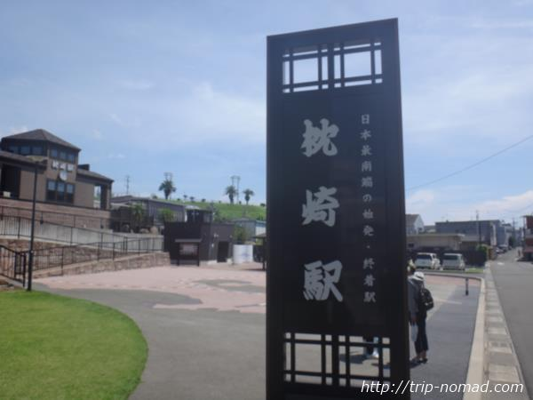 JR指宿枕崎線の枕崎駅