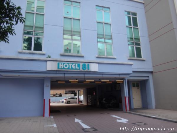 『ホテル ラッキー81』外観