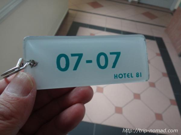 『ホテル ラッキー81』カギ