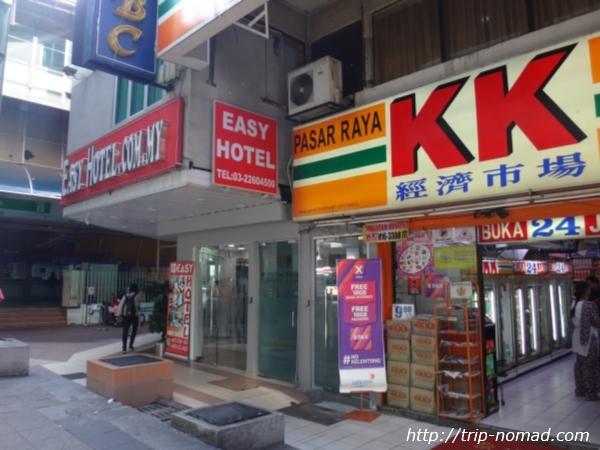 『ホテル セントラル クアラルンプール』出口横「KK」というセブンイレブンに似たコンビニ