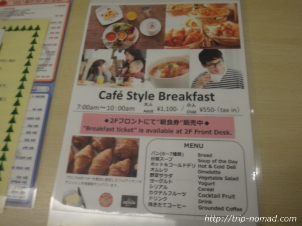 『神戸元町東急REIホテル』朝食メニュー