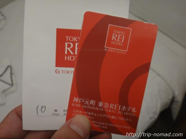 『神戸元町東急REIホテル』カードキー