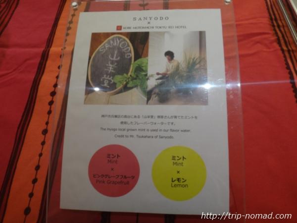 『神戸元町東急REIホテル』ゲストラウンジ「山羊堂」フレーバーウオーター