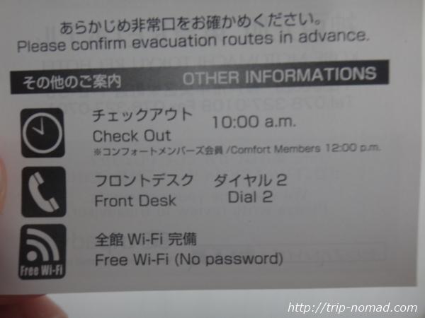 『神戸元町東急REIホテル』館内無料Wi-Fi完備・チェックアウト10時と書かれた紙