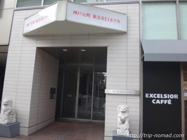 『神戸元町東急REIホテル』入口