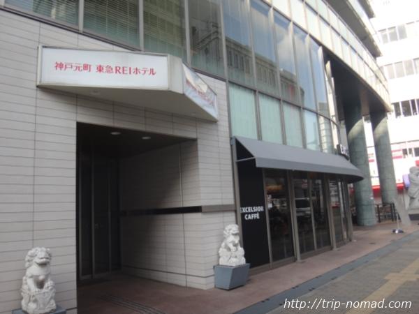 『神戸元町東急REIホテル』
