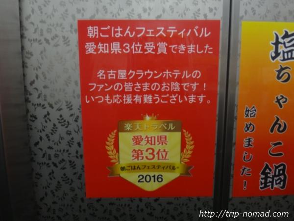 『名古屋クラウンホテル』楽天トラベルの「朝ごはんフェスティバル」で、愛知県3位と書かれたポスター