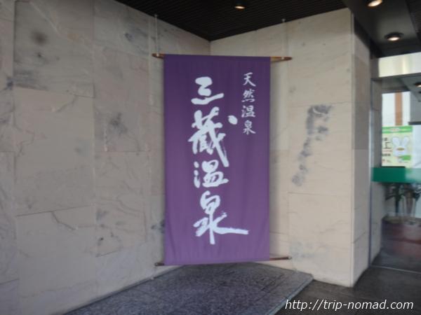 『名古屋クラウンホテル』入口「三蔵温泉」と書かれた幕
