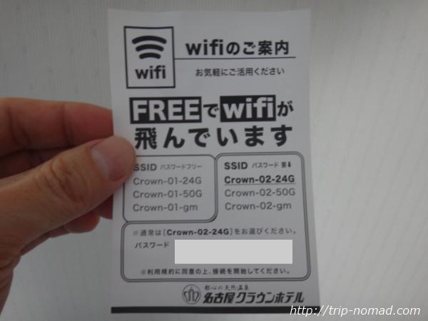 『名古屋クラウンホテル』館内無料Wi-Fi完備・パスワードが書かれた紙