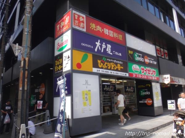 『大阪東急REIホテル』隣の「サイゼリヤ」「大戸屋」「びっくりドンキー」看板