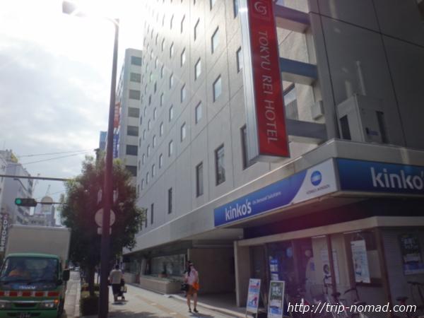 『大阪東急REIホテル』入り口キンコーズ側看板