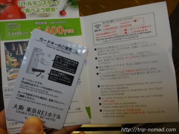 『大阪東急REIホテル』ルームキー