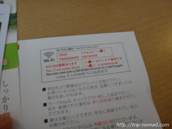 『大阪東急REIホテル』無料Wi-Fi説明書