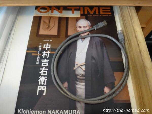 『大阪東急REIホテル』有線LAN回線