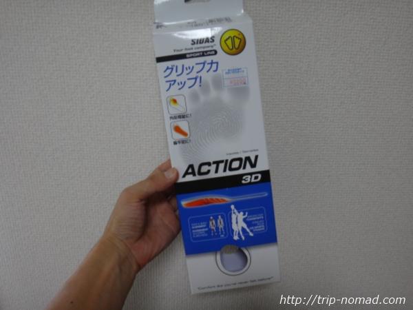 『シダス(SIDAS)「アクション3D」』インソール外箱