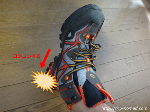 『登山靴の正しい靴の履き方』