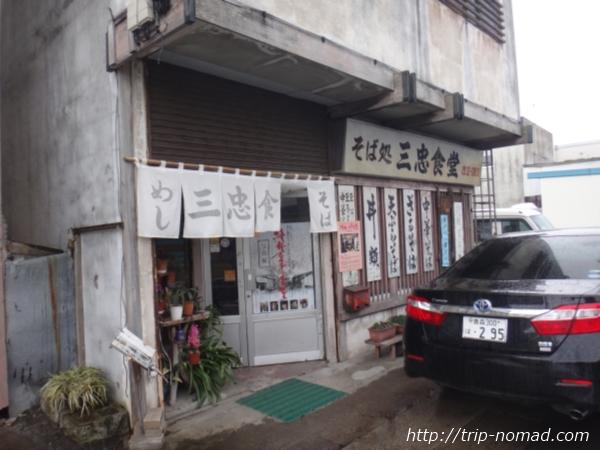 青森県弘前市『三忠食堂』外観