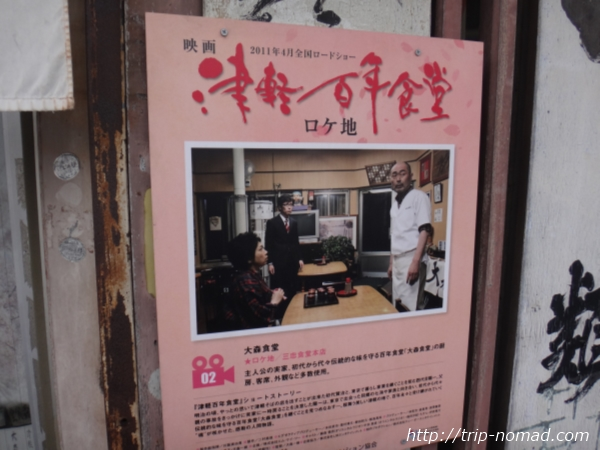 青森県弘前市『三忠食堂』の『津軽百年食堂』ポスター
