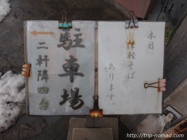 青森県弘前市『三忠食堂』「本日津軽そばあります」という紙