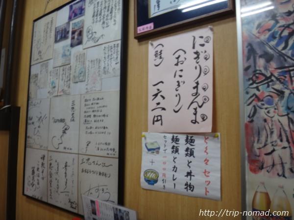 青森県弘前市『三忠食堂』店内