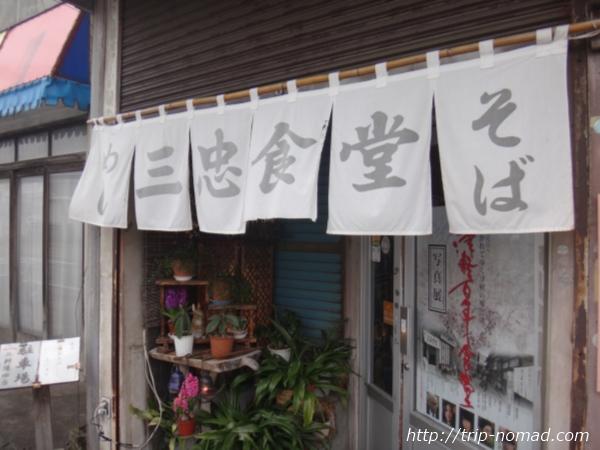 青森県弘前市『三忠食堂』