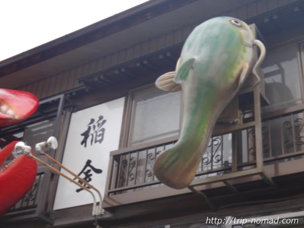 『千代保稲荷神社』門前町のナマズのお店の看板