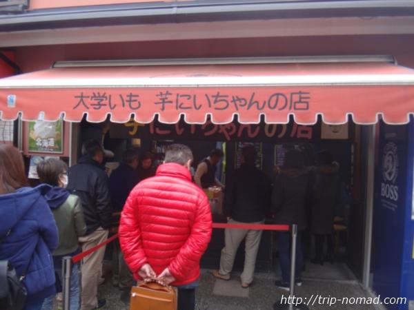 『千代保稲荷神社』門前町の「芋にいちゃんの店」外観