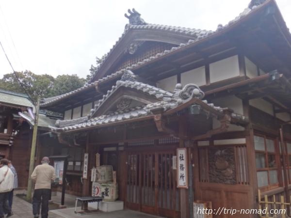 『千代保稲荷神社』社務所