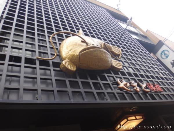 『千代保稲荷神社』門前町「やまと本店」看板の金色に輝くナマズ