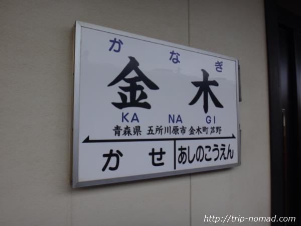 青森県五所川原「金木駅」看板