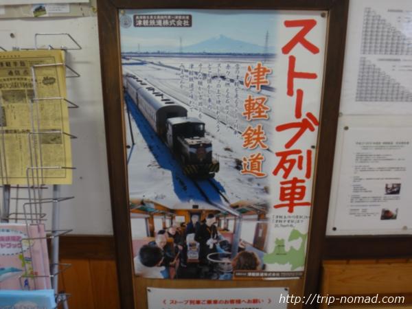 青森県『ストーブ列車』ポスター