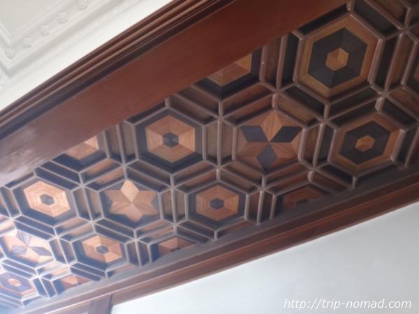 青森県五所川原市『斜陽館』天井の寄せ木細工