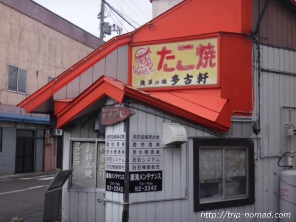 青森県五所川原市『斜陽館』そばのたこ焼き屋「多古軒」